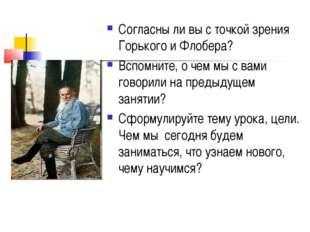 Согласны ли вы с точкой зрения Горького и Флобера? Вспомните, о чем мы с вами