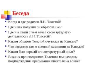 Беседа Когда и где родился Л.Н. Толстой? Где и как получил он образование? Гд