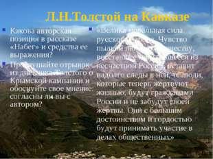 Л.Н.Толстой на Кавказе Какова авторская позиция в рассказе «Набег» и средства
