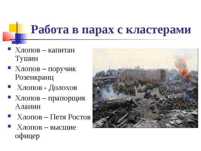 Работа в парах с кластерами Хлопов – капитан Тушин Хлопов – поручик Розенкран...