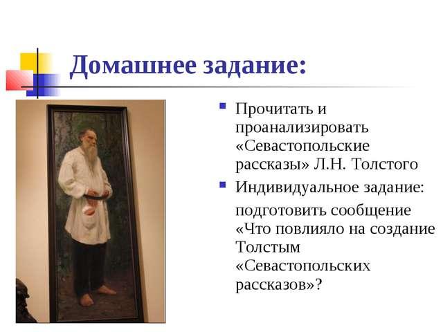 Домашнее задание: Прочитать и проанализировать «Севастопольские рассказы» Л.Н...