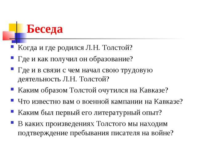 Беседа Когда и где родился Л.Н. Толстой? Где и как получил он образование? Гд...
