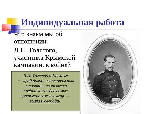 Индивидуальная работа Что знаем мы об отношении Л.Н. Толстого, участника Кры...