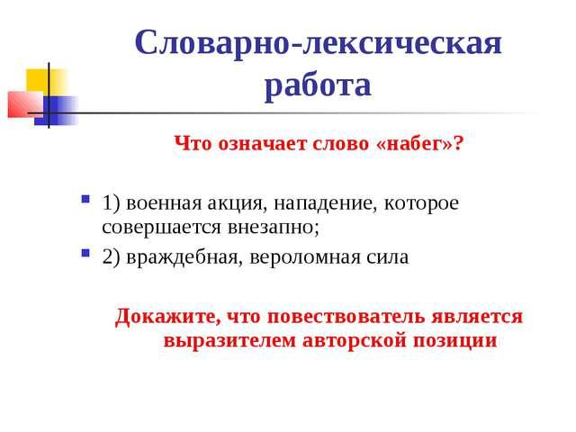 Словарно-лексическая работа Что означает слово «набег»? 1) военная акция, нап...