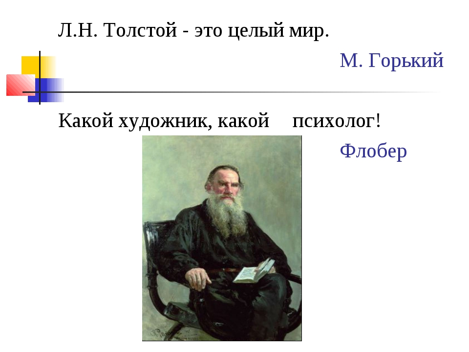 Л.Н. Толстой - это целый мир.  М. Горький Какой художник, какой психо...