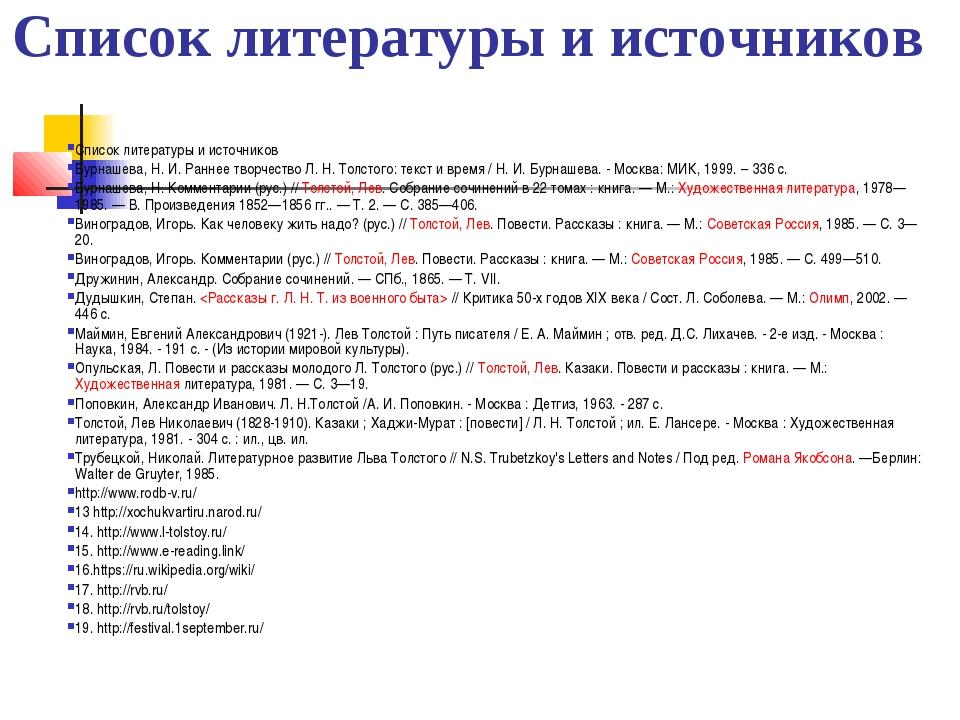 Список литературы и источников Список литературы и источников Бурнашева, Н. И...