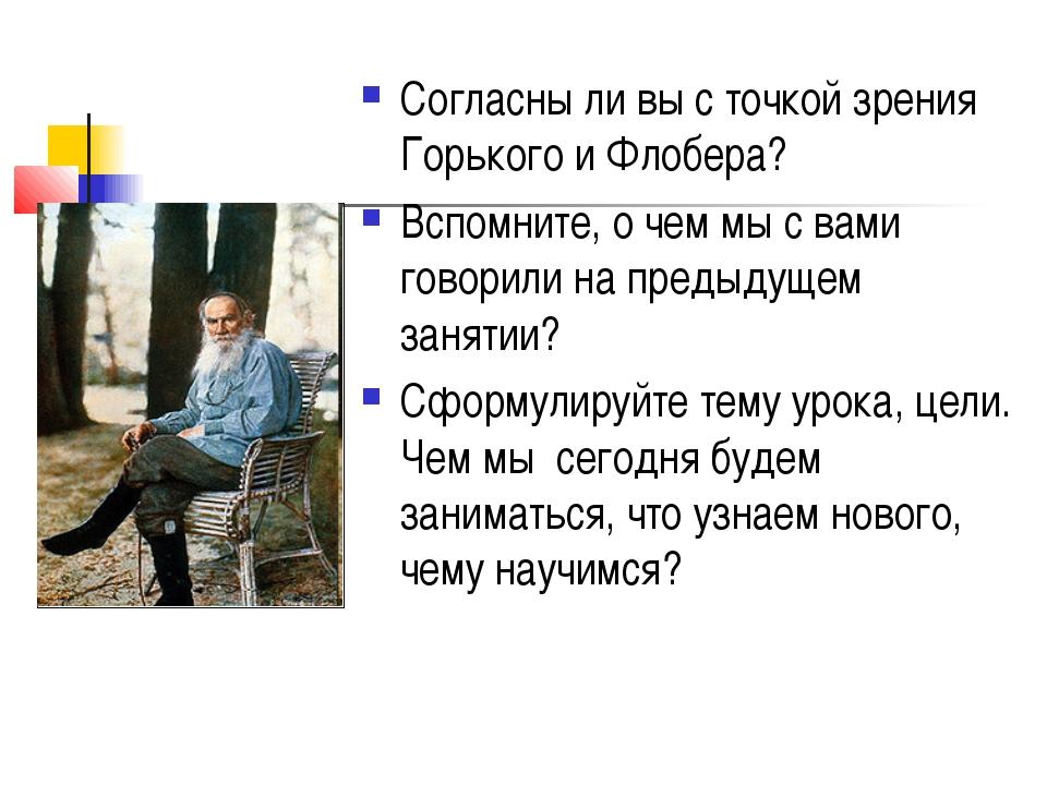 Согласны ли вы с точкой зрения Горького и Флобера? Вспомните, о чем мы с вами...