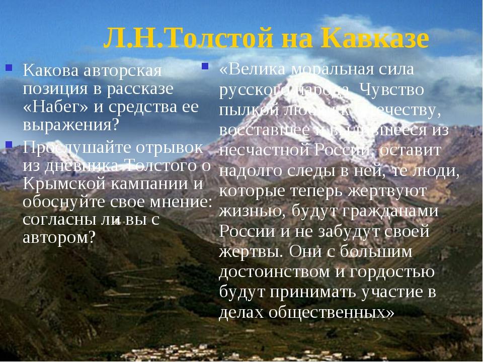 Л.Н.Толстой на Кавказе Какова авторская позиция в рассказе «Набег» и средства...