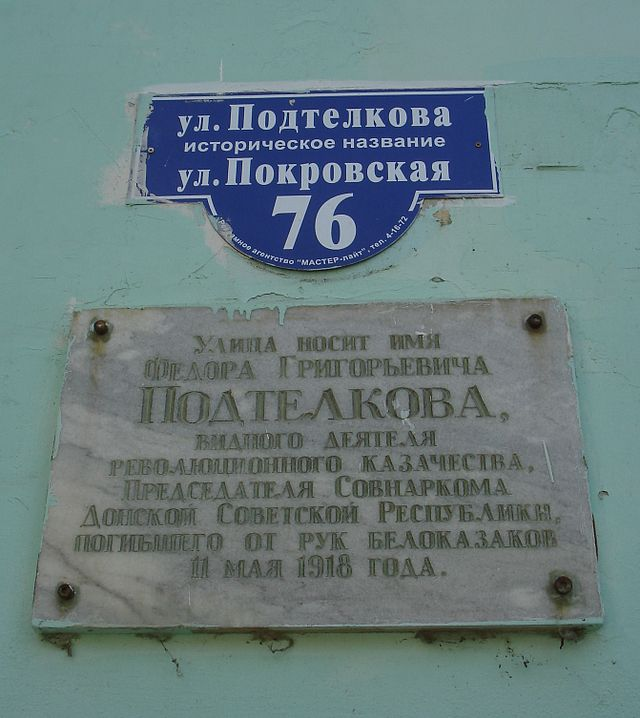 https://upload.wikimedia.org/wikipedia/ru/thumb/a/aa/Podtelkov_FG-Memo.jpg/640px-Podtelkov_FG-Memo.jpg