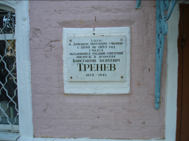 https://upload.wikimedia.org/wikipedia/ru/c/c5/Trenev-Memo-2.jpg