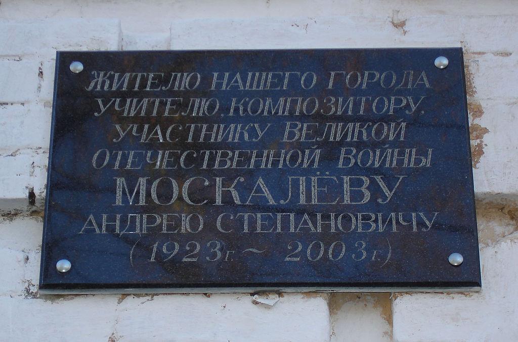 https://upload.wikimedia.org/wikipedia/ru/thumb/4/46/Moskalev_AS-Memo.jpg/1024px-Moskalev_AS-Memo.jpg