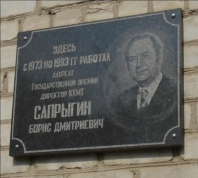 https://upload.wikimedia.org/wikipedia/ru/f/fa/Saprygin_BD-Memo.jpg