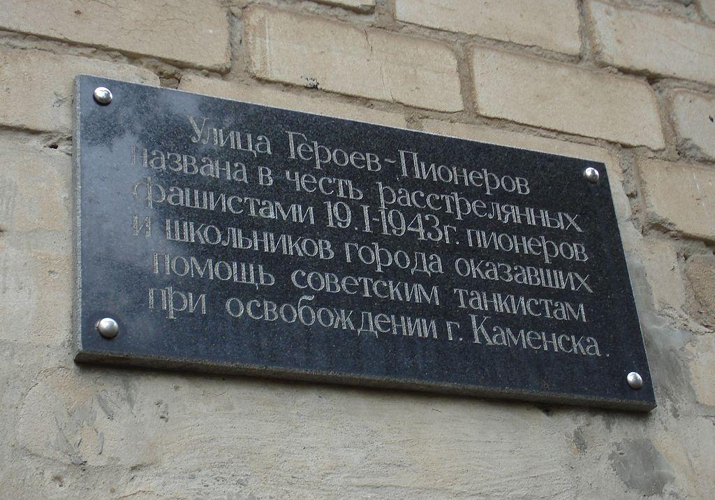 https://upload.wikimedia.org/wikipedia/ru/thumb/2/25/Kamensk_Ul-Geroev-pionerov.jpg/1024px-Kamensk_Ul-Geroev-pionerov.jpg
