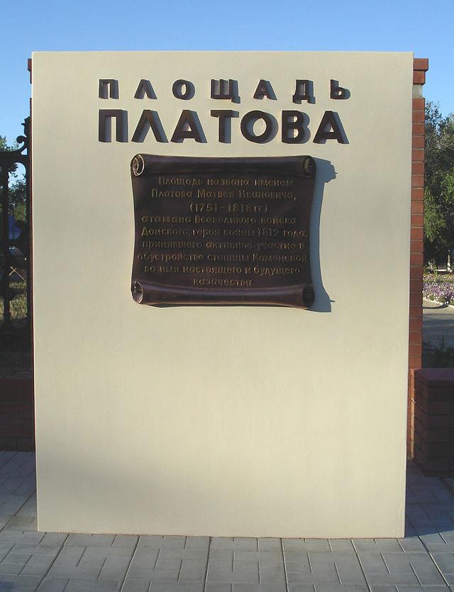 https://upload.wikimedia.org/wikipedia/ru/thumb/e/e2/Kamensk-Platov-Memo.jpg/640px-Kamensk-Platov-Memo.jpg