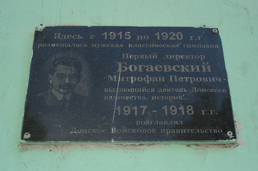 https://upload.wikimedia.org/wikipedia/ru/thumb/d/d2/Bogaevsky_MP-Memo.jpg/1024px-Bogaevsky_MP-Memo.jpg
