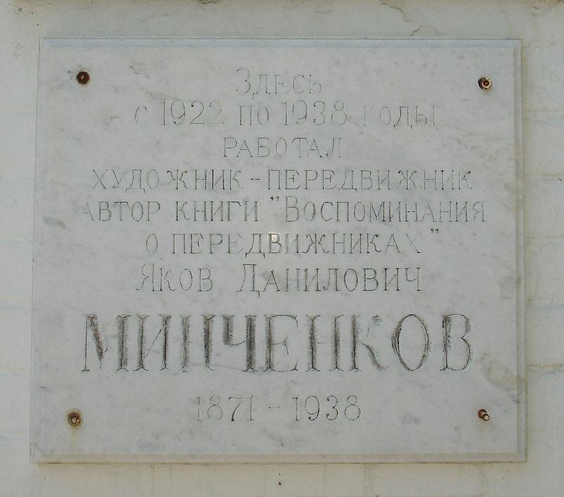 https://upload.wikimedia.org/wikipedia/ru/thumb/c/c1/Minchenkov-Memo-2.jpg/800px-Minchenkov-Memo-2.jpg