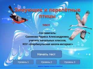 тест Составитель: Сазонова Лариса Александровна, учитель начальных классов, К