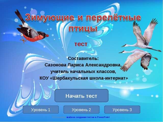 тест Составитель: Сазонова Лариса Александровна, учитель начальных классов, К...