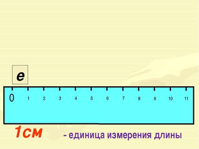1см е - единица измерения длины