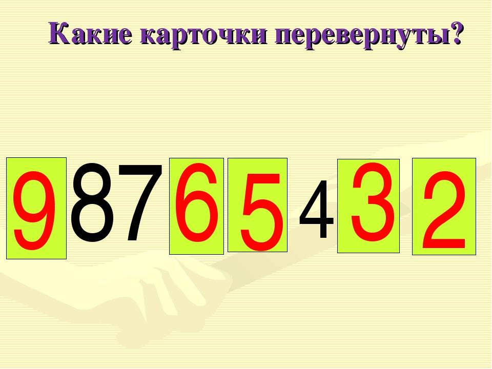Какие карточки перевернуты? 8 7 4 9 6 5 3 2