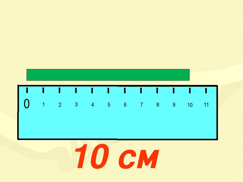 10 см