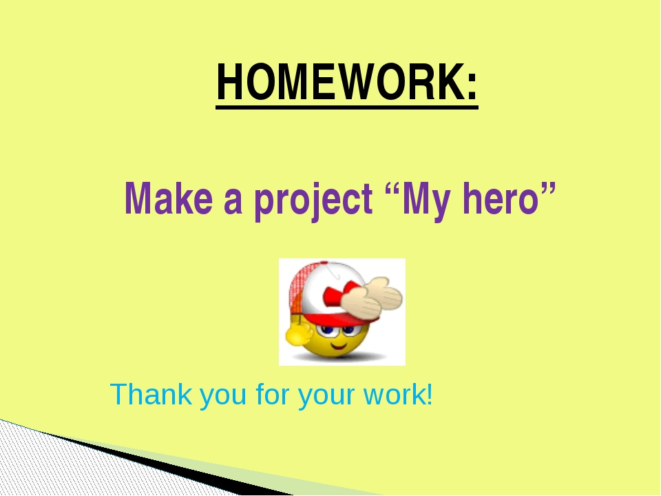 "HOMEWORK: Thank you for your work! Make a project ""My hero"""