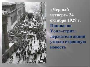 «Черный четверг» 24 октября 1929 г. Паника на Уолл–стрит: держатели акций узн