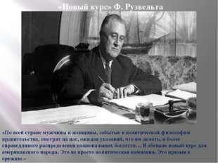«Новый курс» Ф. Рузвельта «По всей стране мужчины и женщины, забытые в полити