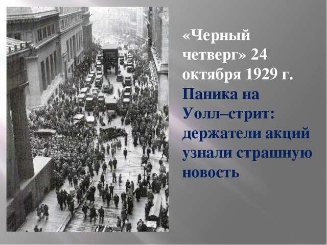 «Черный четверг» 24 октября 1929 г. Паника на Уолл–стрит: держатели акций узн...
