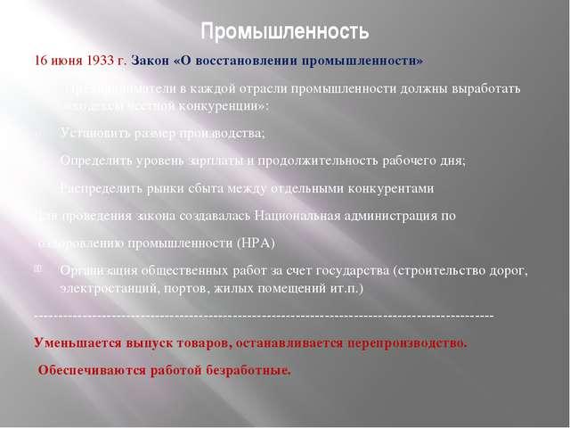 Промышленность 16 июня 1933 г. Закон «О восстановлении промышленности» Предпр...