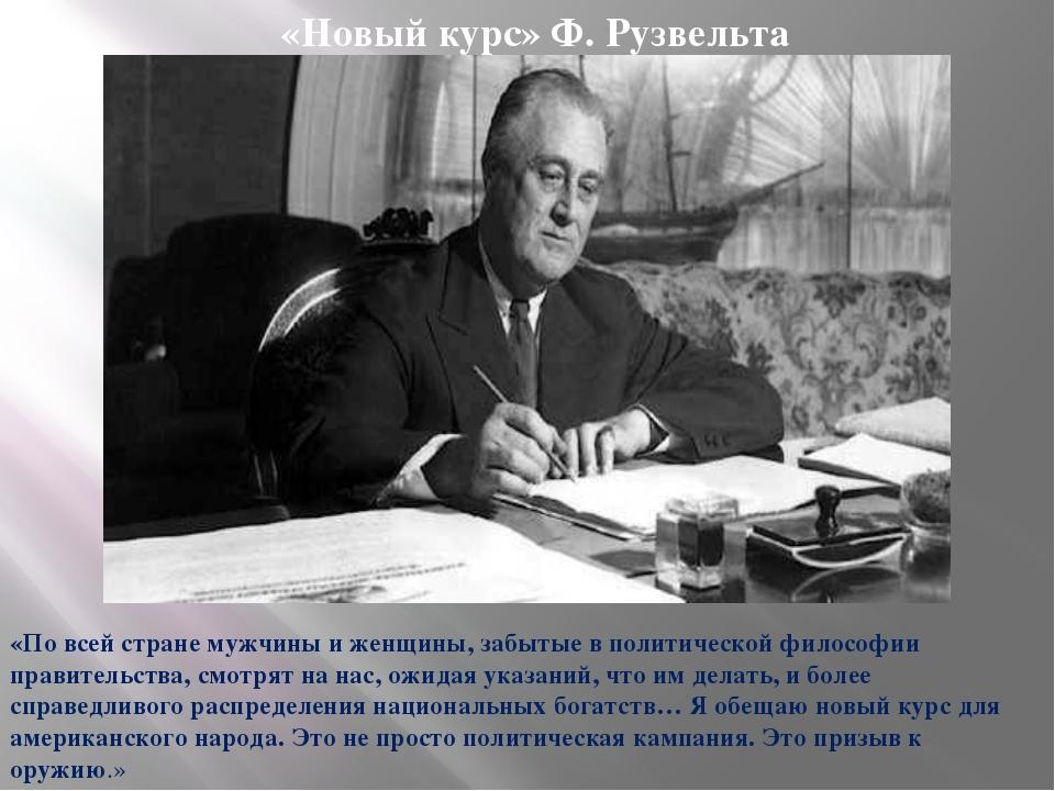 «Новый курс» Ф. Рузвельта «По всей стране мужчины и женщины, забытые в полити...