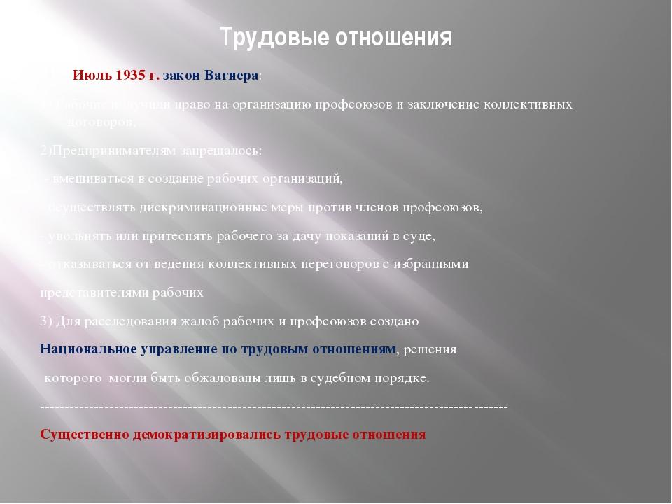Трудовые отношения Июль 1935 г. закон Вагнера: 1) Рабочие получили право на о...