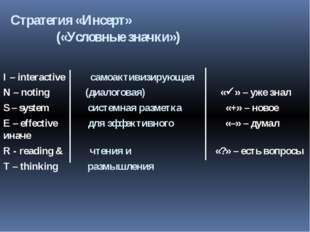 Стратегия «Инсерт» («Условные значки») I – interactive самоактивизирующая