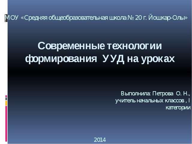 Современные технологии формирования УУД на уроках МОУ «Средняя общеобразовате...