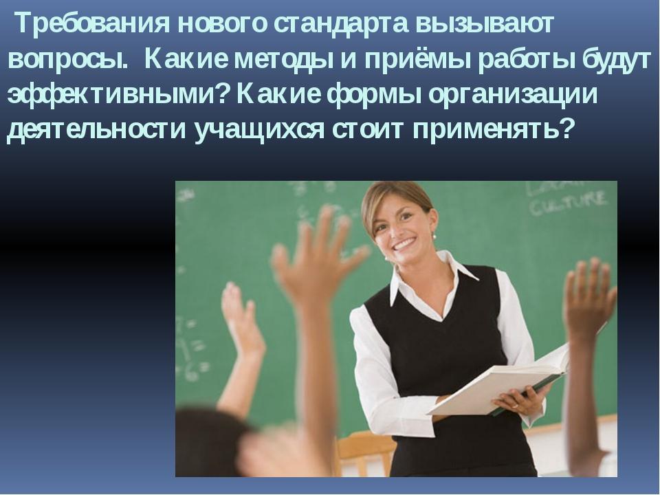 Требования нового стандарта вызывают вопросы. Какие методы и приёмы работы б...