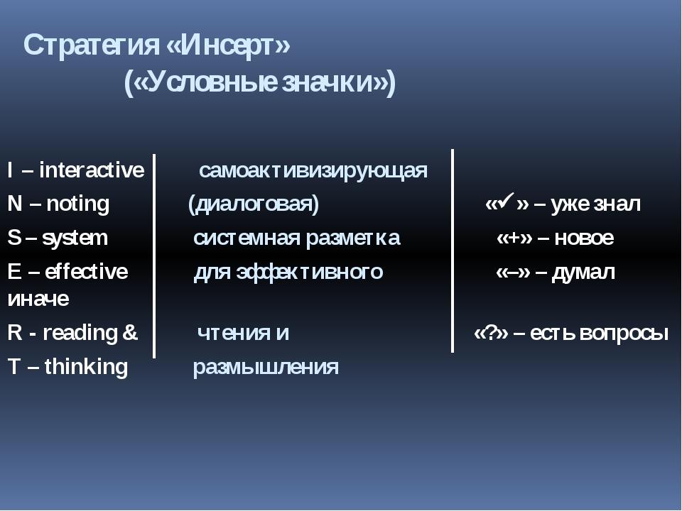 Стратегия «Инсерт» («Условные значки») I – interactive самоактивизирующая...