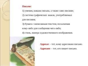 Письмо: 1) умения, навыки письма, а также само писание; 2) система графически