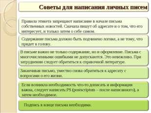Советы для написания личных писем Правила этикета запрещают написание в начал