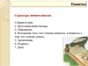 Структура личного письма 1.Приветствие. 2. Цель написания письма. 3. Обращени