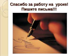 Спасибо за работу на уроке! Пишите письма!!!