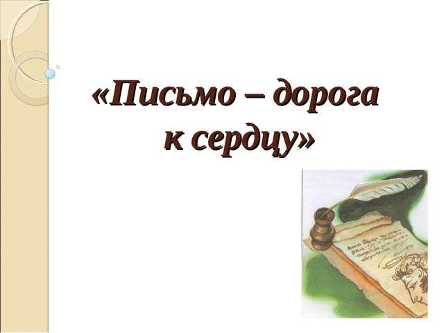 «Письмо – дорога к сердцу»