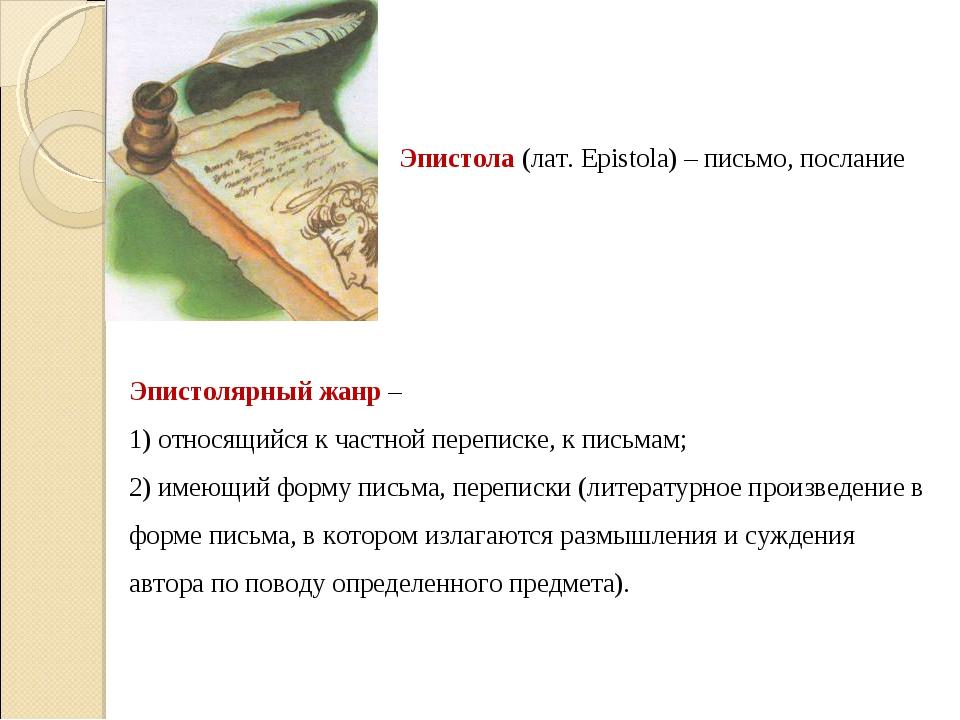 Эпистола (лат. Epistola) – письмо, послание Эпистолярный жанр – 1) относящийс...