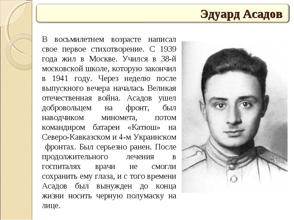 Эдуард Асадов В восьмилетнем возрасте написал свое первое стихотворение. С 19...