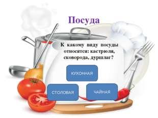 Посуда К какому виду посуды относятся: кастрюля, сковорода, дуршлаг? КУХОННАЯ