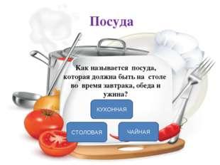 Посуда Как называется посуда, которая должна быть на столе во время завтрака,
