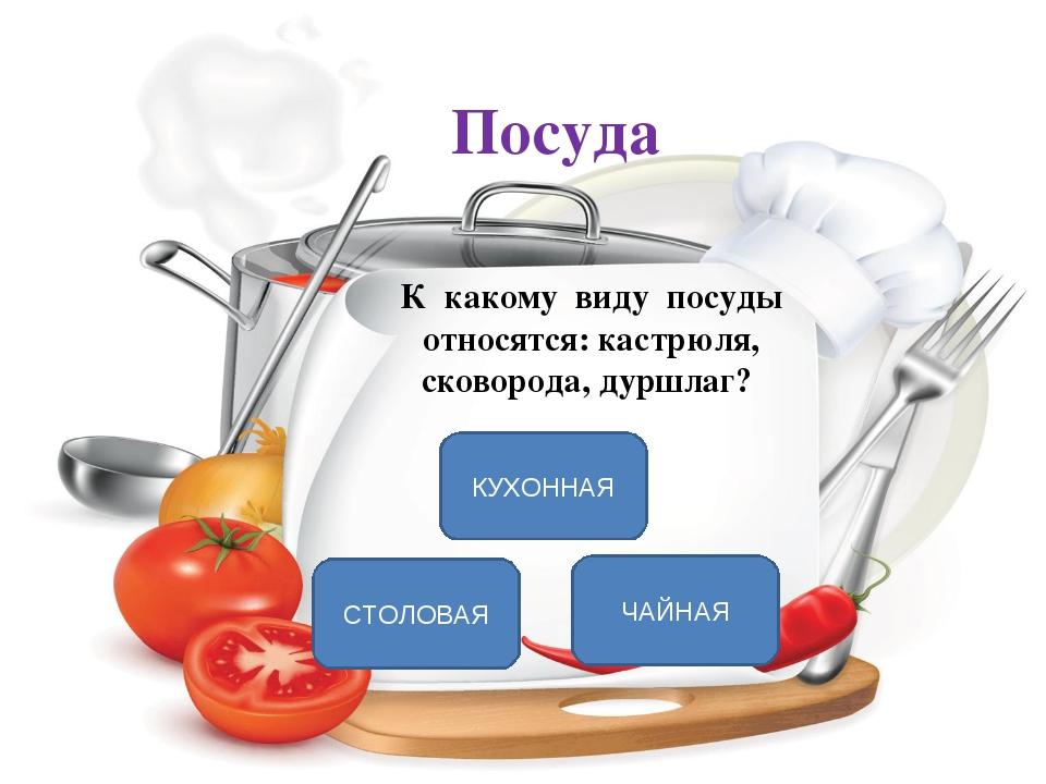 Посуда К какому виду посуды относятся: кастрюля, сковорода, дуршлаг? КУХОННАЯ...