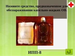 Назовите средство, предназначенное для обеззараживания капельно-жидких ОВ. ИП