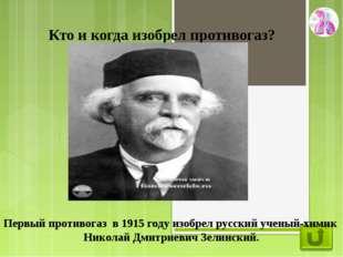 Кто и когда изобрел противогаз? Первый противогаз в 1915 году изобрел русский