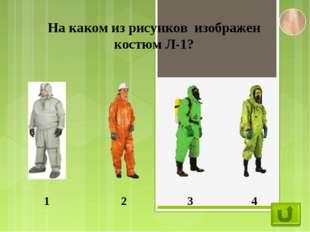 На каком из рисунков изображен костюм Л-1? 1 2 3 4