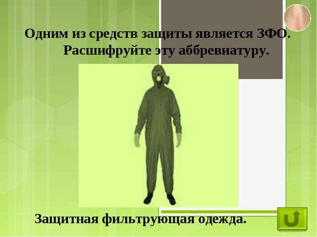 Одним из средств защиты является ЗФО. Расшифруйте эту аббревиатуру. Защитная...